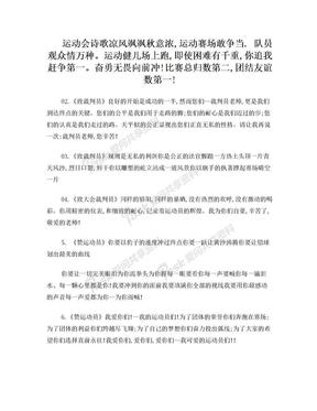运动会通讯稿.doc