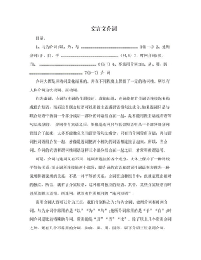 文言文介词.doc