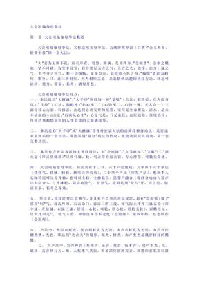 大金刚瑜伽母拳法.doc