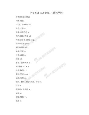 中考英语1600词汇_-_默写单词.doc