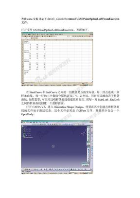 使用excel在CATIA中画点和曲线.doc
