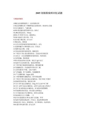 2005-2008初级检验师回忆试题(精华版).doc