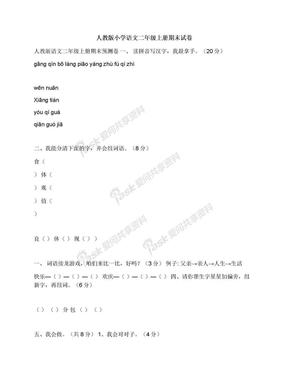 人教版小学语文二年级上册期末试卷.docx