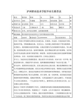 应届毕业生推荐表.doc