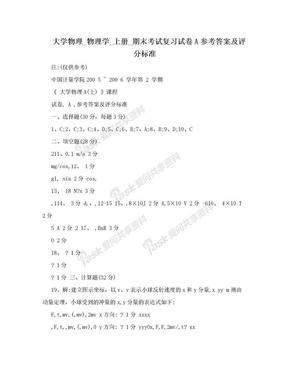 大学物理_物理学_上册_期末考试复习试卷A参考答案及评分标准.doc