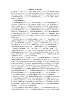 2011年中央一号文件(全文).doc