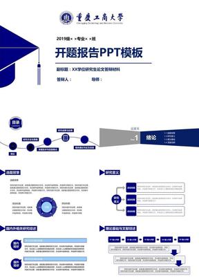 重庆工商大学开题报告PPT模板【经典】.pptx