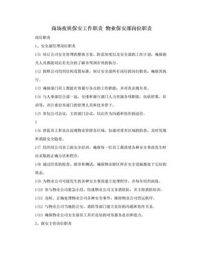 商场夜班保安工作职责 物业保安部岗位职责.doc