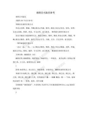 商贸公司起名参考.doc
