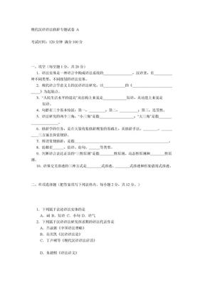 复件 现代汉语语法修辞专题试卷 A.doc