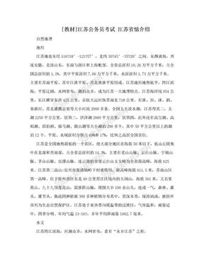 [教材]江苏公务员考试   江苏省情介绍.doc