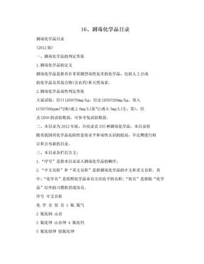 16、剧毒化学品目录.doc