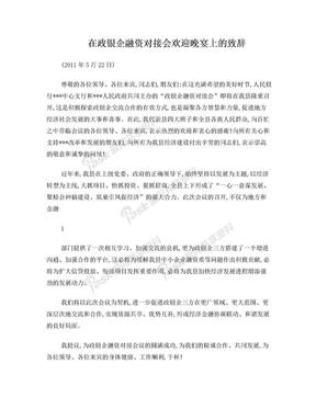政银企对接会午宴致辞.doc