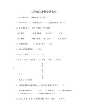 三年级上册数学试卷(1).doc