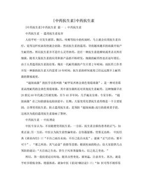 [中药抗生素]中药抗生素.doc