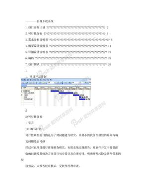软件工程课程设计.doc