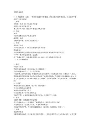 中国古代名将及败将.doc