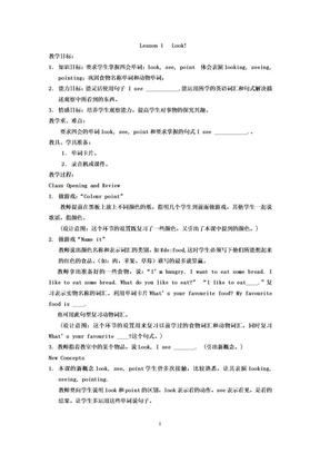 冀教版五年级下册英语教案.doc