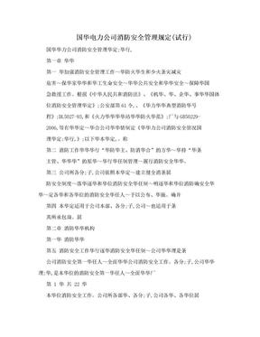国华电力公司消防安全管理规定(试行).doc