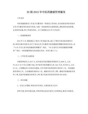 中医药健康管理服务工作总结.doc