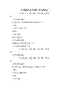医疗质量与安全管理小组活动记录[1].doc