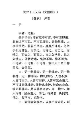 关尹子.pdf