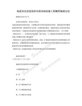 福建省房屋建筑和市政基础设施工程概算编制办法附录.doc