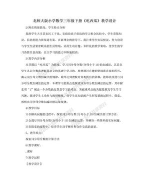 北师大版小学数学三年级下册《吃西瓜》教学设计.doc