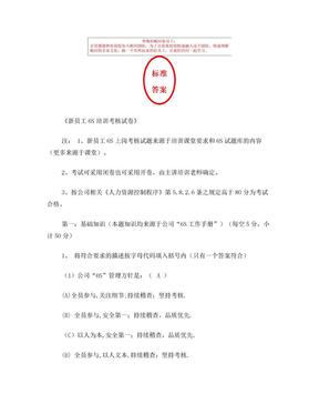 新员工6S培训考核试题(含答案).doc