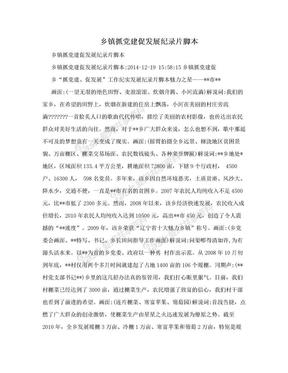 乡镇抓党建促发展纪录片脚本.doc