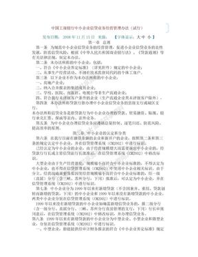 中国工商银行中小企业信贷业务经营管理办法.doc
