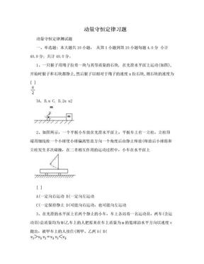 动量守恒定律习题.doc