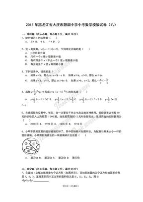 大庆市靓湖中学2015年中考数学模拟试卷(八).doc