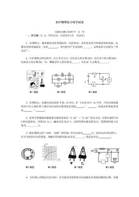 初中物理复习电学试卷.doc