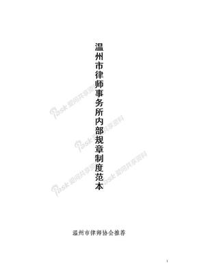 温州市律师事务所内部规章制度范本.doc