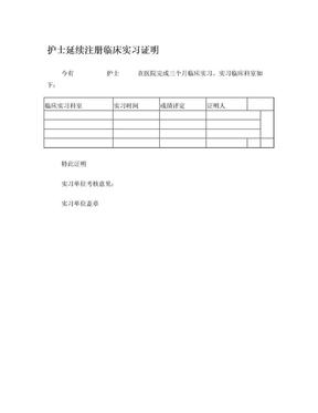 护士延续注册临床实习证明.doc