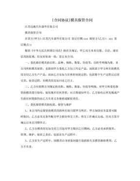 [合同协议]模具保管合同.doc