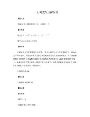 方正书版注解大全.doc