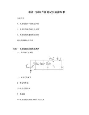 电液比例阀性能测试实验指导书.doc