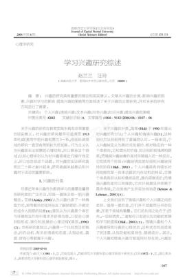 学习兴趣研究综述.pdf