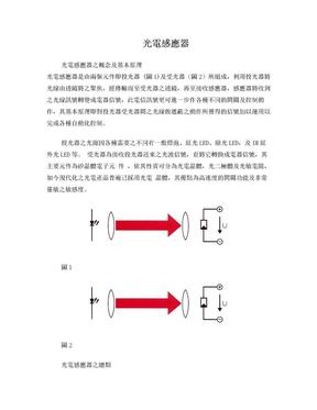 光电感应器.doc