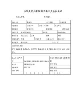 中华人民共和国出口货物报关单.doc