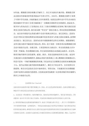 模联技巧(黄金).doc