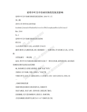 论明中叶吴中诗画同体的发展及影响.doc