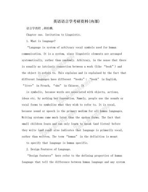 英语语言学考研资料(内部).doc