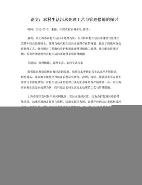 论文农村生活污水.doc