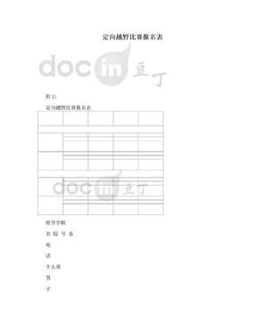 定向越野比赛报名表.doc