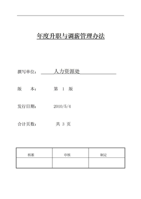 年度升职及调薪管理办法.doc