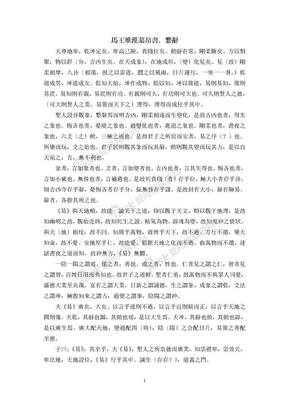 馬王堆漢墓帛書.繫辭.doc