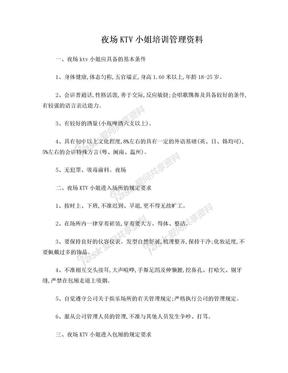 夜场KTV小姐培训管理资料.doc